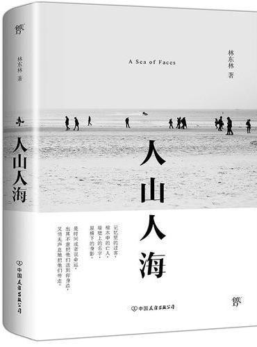人山人海(余秀华、李修文、野夫、张执浩、韩松落推荐)
