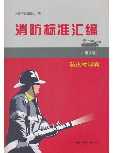 消防标准汇编(第3版)  防火材料卷