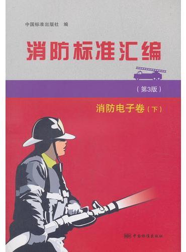消防标准汇编(第3版)  消防电子卷(下)