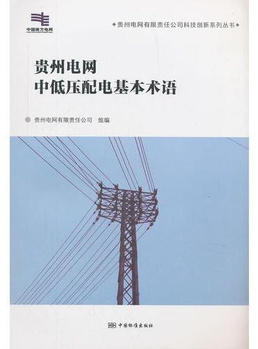 贵州电网中低压配电基本术语