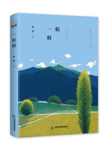 文学馆·小说林— 一根刺(精装)