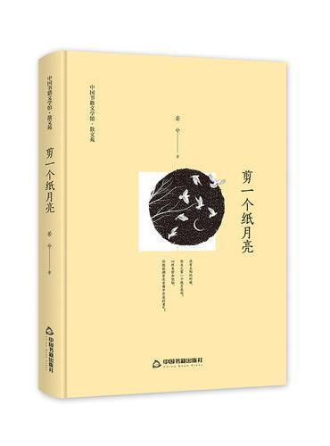 文学馆·散文苑— 剪一个纸月亮(精装)