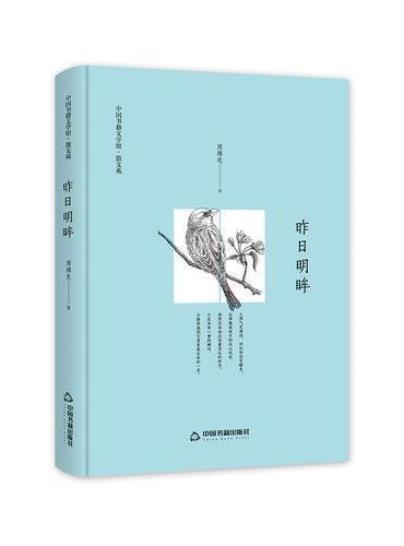 文学馆·散文苑— 昨日明眸(精装)