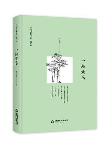 文学馆·散文苑— 一路走来(精装)
