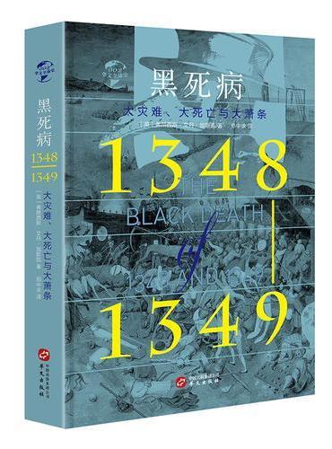 华文全球史002·黑死病:大灾难、大死亡与大萧条(1348—1349)