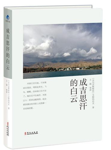 成吉思汗的白云