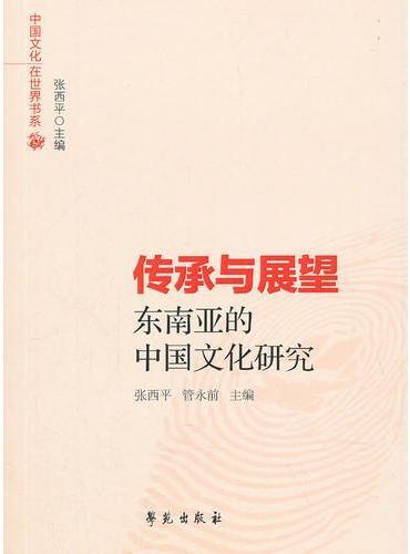 传承与展望:东南亚的中国文化研究