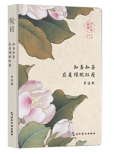 最美古诗词手账本-李清照:知否知否 应是绿肥红瘦