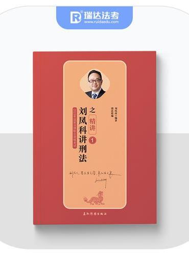 2019年国家统一法律职业资格考试 刘凤科讲刑法之精讲
