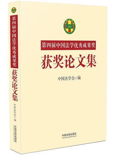 第四届中国法学优秀成果奖获奖论文集