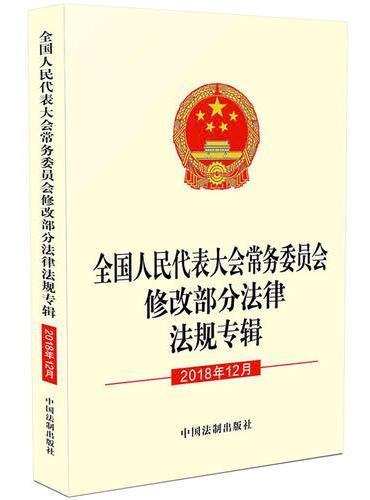 全国人民代表大会常务委员会修改部分法律法规专辑