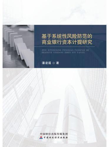 基于系统性风险防范的商业银行资本计提研究