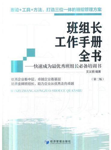 班组长工作手册全书(第二版)