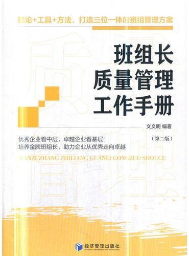班组长质量管理工作手册(第二版)