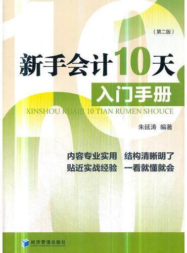新手会计10天入门手册(第二版)