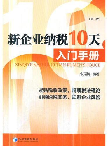 新企业纳税10天入门手册(第二版)
