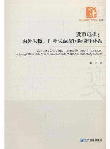货币危机:内外失衡、汇率失调与国际货币体系