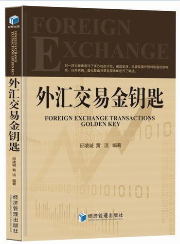 外汇交易金钥匙——一目均衡表