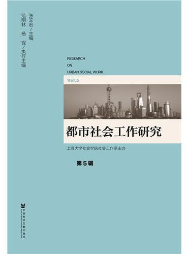都市社会工作研究  第5辑