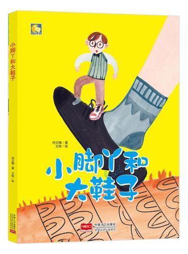 小月亮童书-小脚丫和大鞋子