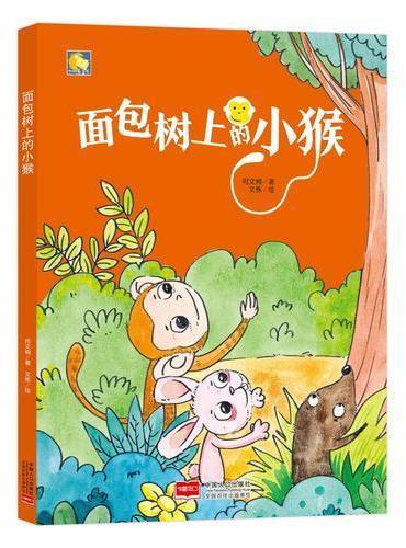 小月亮童书-面包树上的小猴