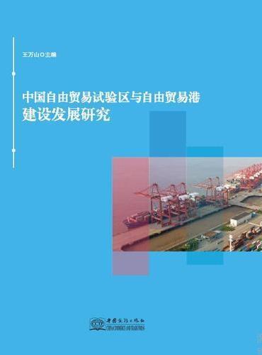 中国自由贸易试验区年鉴(2018)