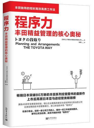 程序力:丰田精益管理的核心奥秘