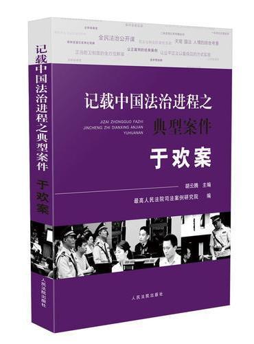 记载中国法治进程之典型案件——于欢案