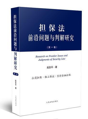 担保法前沿问题与判解研究(第一卷)