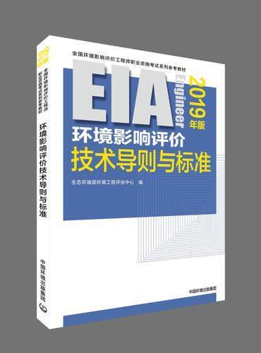 2019全国环境影响评价工程师考试用书:环境影响评价技术导则与标准