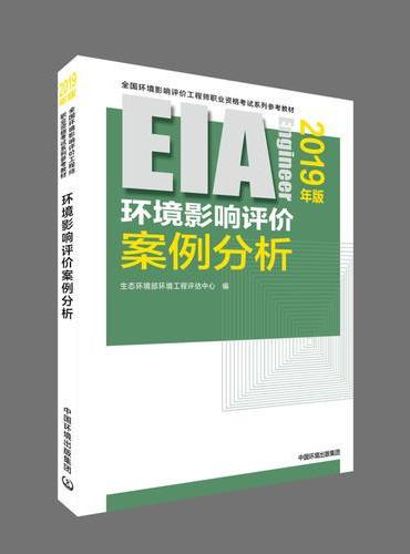 2019全国环境影响评价工程师考试用书:环境影响评价案例分析