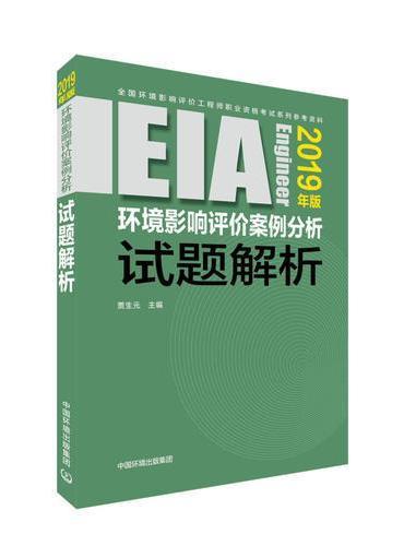 2019全国环境影响评价工程师考试用书:环境影响评价案例分析试题解析