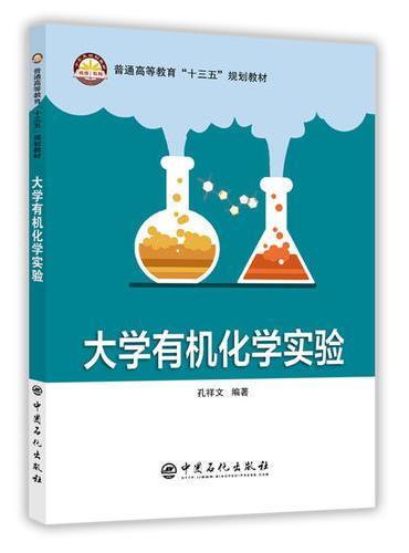 大学有机化学实验