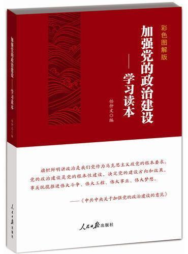 加强党的政治建设:学习读本
