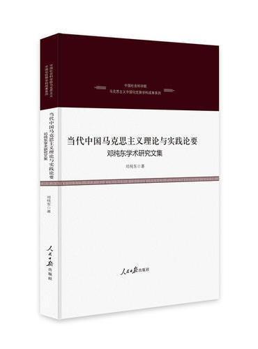 当代中国马克思主义理论与实践论要:邓纯东学术研究文集
