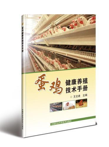 蛋鸡健康养殖技术手册
