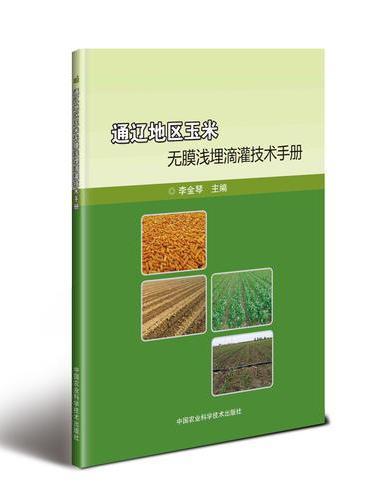 通辽地区玉米无膜浅埋滴灌技术手册