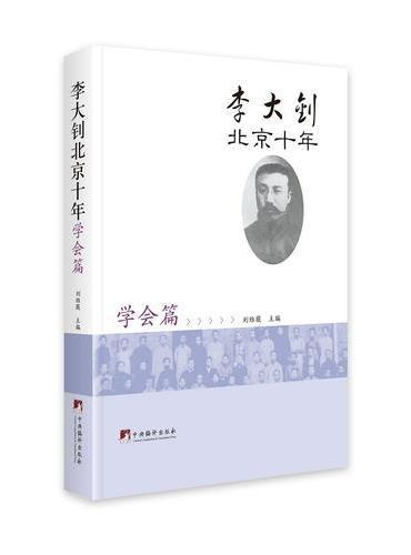 李大钊北京十年:学会篇