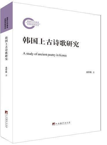 韩国上古诗歌研究