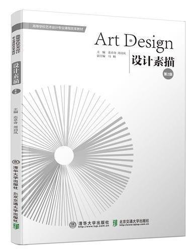 设计素描(第2版)
