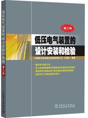 低压电气装置的设计安装和检验(第三版)