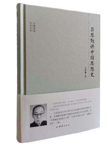 大学讲堂学术经典:吕思勉讲中国思想史
