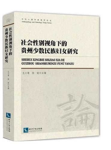 社会性别视角下的贵州少数民族妇女研究