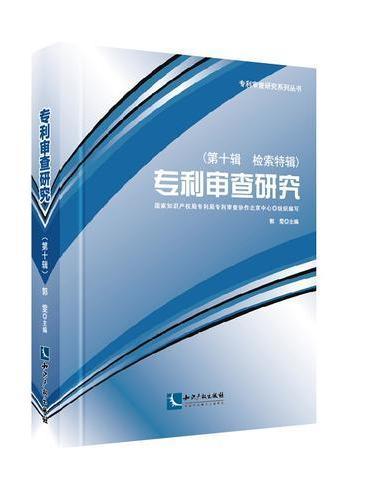 专利审查研究(第十辑)——检索专辑