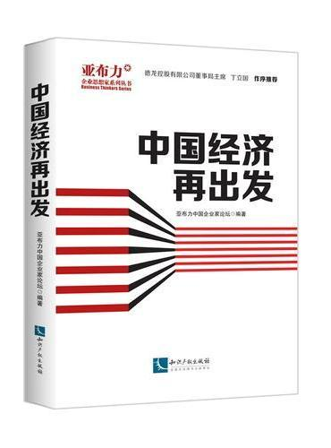 中国经济再出发