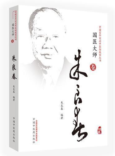 国医大师朱良春·中国百年百名中医临床家丛书?国医大师卷
