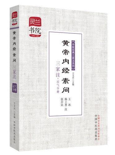黄帝内经素问三家注——运气分册·灵兰书院•中医经典三家注系列