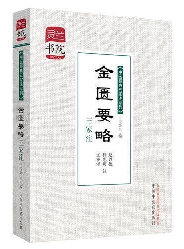 金匮要略三家注·灵兰书院•中医经典三家注系列