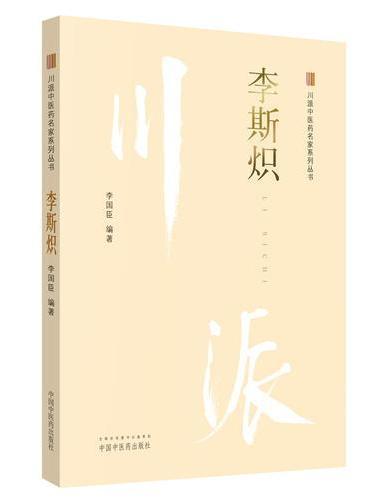 李斯炽·川派中医药名家系列丛书