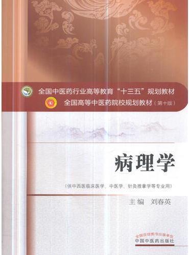 """病理学(中西医结合专业)·全国中医药行业高等教育""""十三五""""规划教材"""